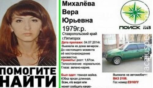 Russo mata a amante ao saber que ela o trocaria por outro